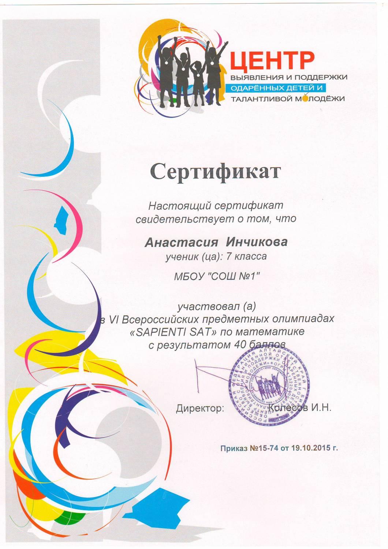 Положение конкурс талантливых детей и молодежи 85