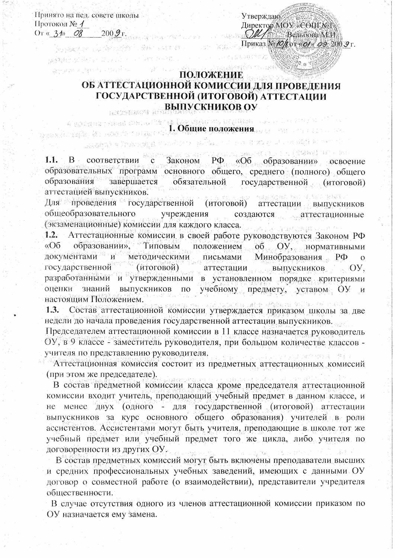 uvazhaemie-chleni-gosudarstvennoy-attestatsionnoy-komissii